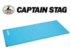 インフレーティング ごろ寝マット ブルー UB-3018 キャプテンスタッグ キャンプ マット インフレータブルマット