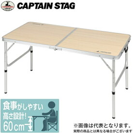 ジャストサイズ ラウンジチェアで食事がしやすいテーブル 4〜6人用 M 120×60cm UC-516 キャプテンスタッグ アウトドア テーブル キャンプ