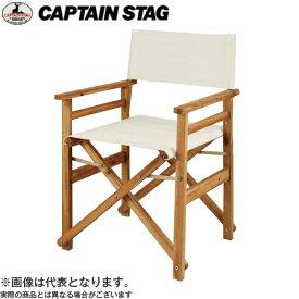 CSクラシックス FDディレクターチェア(ホワイト) UP-1030 キャプテンスタッグ アウトドア キャンプ チェア ディレクターチェア
