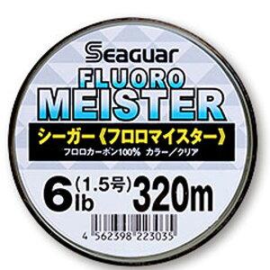 【クレハ】シーガー フロロマイスター 320m 4lb 1号