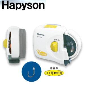 【ハピソン】乾電池式 針結び器 (細糸用)(YH713)