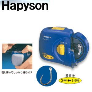 【ハピソン】乾電池式 針結び器  太糸用(YH714)