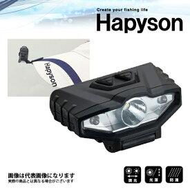 YF-245 LEDキャップライト ハピソン 釣り ヘッドライト LEDライト