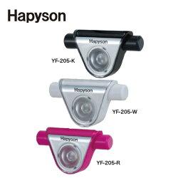 【ハピソン】チェストライトミニYF-205R