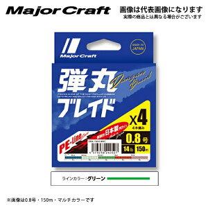 弾丸ブレイドX4 150m 1.2号 グリーン メジャークラフト
