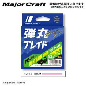 弾丸ブレイドX4 ライトゲーム 150m 0.3号 ピンク メジャークラフト