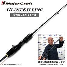 【メジャークラフト】NEWジャイアントキリング太刀魚ジギングモデルGXJ-B65ML/TJ[大型便]※2017年12月販売予定ご予約受付中