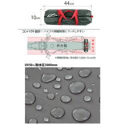 【DOD】ライダーズコンフォートタープバイクツーリングテントDODドッベルギャンガーUV50+/耐水圧3000mm(TT5-282)タープドッペルギャンガータープキャンプ