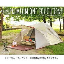 【ドッペルギャンガー】プレミアムワンタッチテント(T5-465)