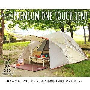 プレミアムワンタッチテント T5-465 DOD テント ワンタッチテント キャンプ アウトドア 用品