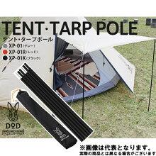 【ドッペルギャンガー】テント・タープポールブラック(XP-01K)