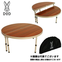 【ドッペルギャンガー】ワンポールテントテーブル(TB6-487)