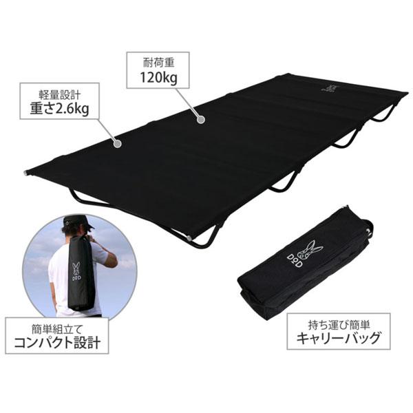 バッグインベッド ブラック CB1-510K DOD コット 折りたたみ ベッド ドッペルギャンガー