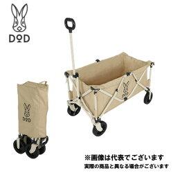 【ドッペルギャンガー】フォールディングキャリーワゴンベージュ(C2-46T)