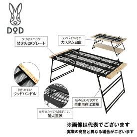 テキーラテーブル TB4-535 DOD 大型便 テーブル アウトドアテーブル ドッペルギャンガー