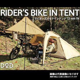 ライダーズバイクインテント TN T2-466-TN DOD テント ソロテント ライダーズテント キャンプ アウトドア 用品