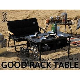 グッドラックテーブル BK TB4-501-BK DOD テーブル アウトドアテーブル ドッペルギャンガー