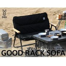 【DOD】グッドラックソファBK(CS2-500-BK)