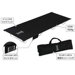 【DOD】ワイドキャンピングベッドBK(CB1-100-BK)
