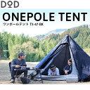 ワンポールテントM ブラック T5-47-BK DOD テント ファミリーテント キャンプ アウトドア 快適