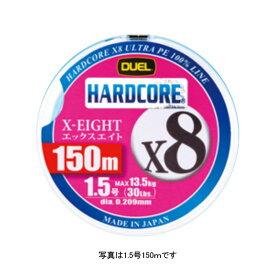 【特価ライン】 ハードコア X8 150m ホワイト 0.8号 デュエル PEライン 0.8号