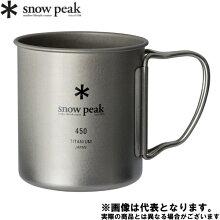 【スノーピーク】チタンシングルマグ450(MG-143)
