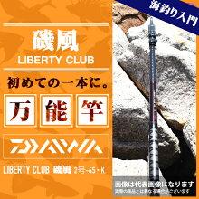 【ダイワ】リバティクラブ磯風2号-45・K