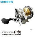 シマノ スピ-ドマスタ-石鯛 4000T 釣り フィッシング