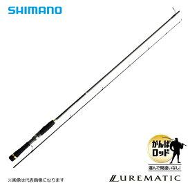 【シマノ】10 ルアーマチック S70UL 釣り フィッシング