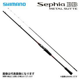 18 セフィアBB メタルスッテ B66MH-S ベイトモデル シマノ イカメタル [ikmtl]