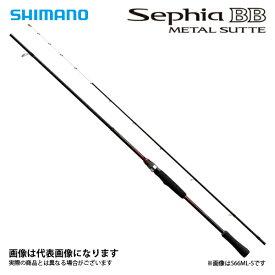 セフィア BB メタルスッテ S66L-S シマノ イカメタル [ikmtl]
