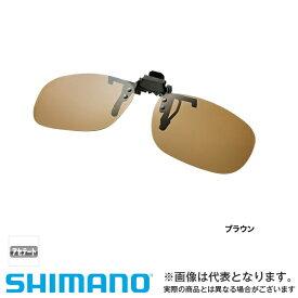 クリップオングラスTAC [ HG-019P ] マットブラック ブラウン シマノ 偏光サングラス 釣り