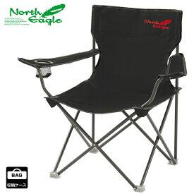 コンパクトチェアL(ブラック) NE2350 ノースイーグル 折り畳みチェア キャンプ アウトドア チェア 【処分特価】