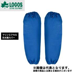 マリンエクセル 防水腕カバー フリーサイズ ブルー 12089001 ロゴス