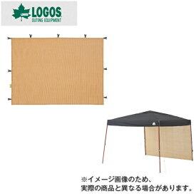 Qセット木かげメッシュ サイドウォール 250 71662009 ロゴス アウトドア 用品 キャンプ 道具
