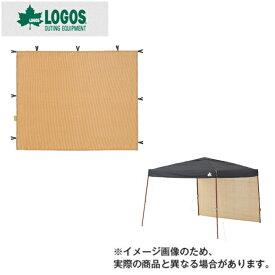 Qセット木かげメッシュ サイドウォール 200 71662011 ロゴス アウトドア 用品 キャンプ 道具