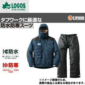 タフ防水防寒スーツ フォルテ M ネイビー 30369283 ロゴス アウトドア 防寒着 上下セット 防寒