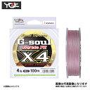 【特価ライン】 G-soul X4 アップグレード PE 150m 1.0号 ヨツアミ PEライン 1号