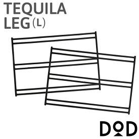 テキーラレッグL TL5-606-BK DOD カスタムパーツ テキーラテーブル用 [tbch]