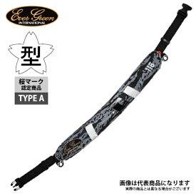 EG ライフベルト タイプ4 グレーカモ(EG) タイプA 桜マーク エバーグリーン ライフジャケット 自動膨張式 【処分特価】