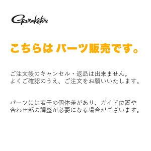 パーツ販売 穂先#1 がま船 カレイ一爽 MH 1.8m 21062-1.8-1 がまかつ