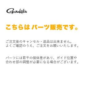 パーツ販売 穂先#1 がま磯 チヌスペシャル 黒冴 0.6号 5.3m 22062-5.3-1 がまかつ