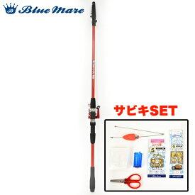 ちょい投げサビキセット 240 赤 竿リールセット 仕掛けセット ブルーマーレ セット竿 サビキ釣り ちょい投げ 仕掛けセット