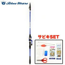 ちょい投げサビキセット 300 青 竿リールセット 仕掛けセット ブルーマーレ セット竿 サビキ釣り ちょい投げ 仕掛けセット