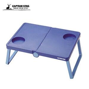 スタジアム応援にピッタリ!B5収納テーブル(ブルー) UM-1908 キャプテンスタッグ テーブル アウトドア キャンプ 用品 道具