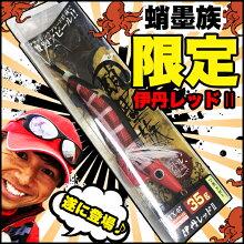 蛸墨族オリジナルカラー伊丹レッドII35gハリミツ