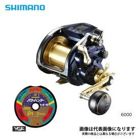 19 ビーストマスター 6000 PE12号×300m リールに巻いて発送 シマノ 電動リール ライン付き セット