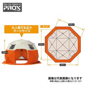 クイックドームテント パオグラン ラージ 330 PX022L プロックス ワカサギ テント ワカサギドーム グランピングドーム
