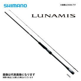 20 ルナミス S86ML シマノ 大型便 2020年新製品