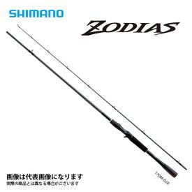 20 ゾディアス 164L-BFS-2 シマノ 2020年新製品